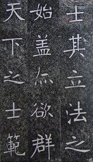 张裕钊《南宫县学记》24作品欣赏