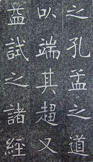张裕钊《南宫县学记》25作品欣赏