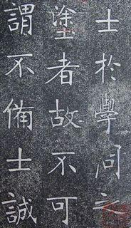 张裕钊《南宫县学记》26作品欣赏