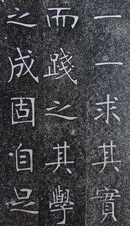 张裕钊《南宫县学记》27作品欣赏