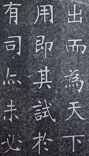 张裕钊《南宫县学记》29作品欣赏