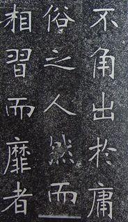 张裕钊《南宫县学记》30作品欣赏