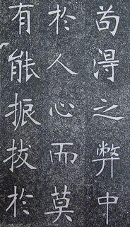 张裕钊《南宫县学记》31作品欣赏
