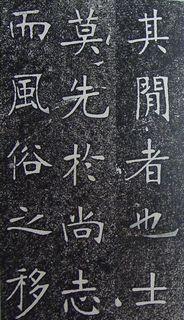 张裕钊《南宫县学记》32作品欣赏