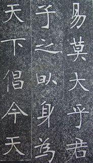 张裕钊《南宫县学记》33作品欣赏