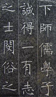 张裕钊《南宫县学记》34作品欣赏