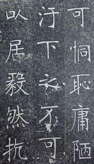 张裕钊《南宫县学记》35作品欣赏