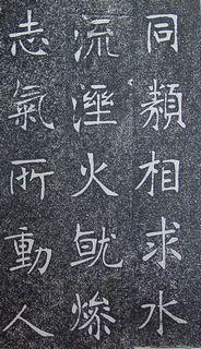 张裕钊《南宫县学记》37作品欣赏