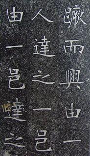 张裕钊《南宫县学记》38作品欣赏