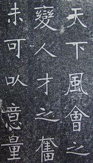 张裕钊《南宫县学记》39作品欣赏