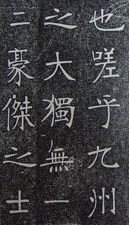 张裕钊《南宫县学记》40作品欣赏