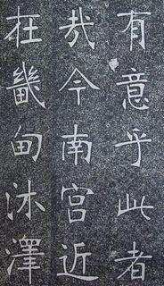 张裕钊《南宫县学记》41作品欣赏