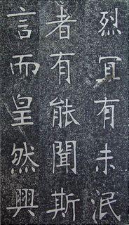 张裕钊《南宫县学记》43作品欣赏
