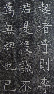 张裕钊《南宫县学记》44作品欣赏