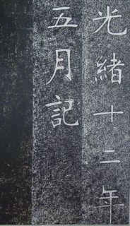 张裕钊《南宫县学记》45作品欣赏
