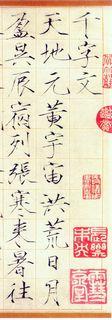 赵佶赵佶《小楷书千字文》01作品欣赏