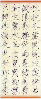 赵佶赵佶《小楷书千字文》02作品欣赏