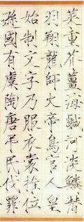 赵佶赵佶《小楷书千字文》03作品欣赏