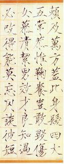 赵佶赵佶《小楷书千字文》05作品欣赏