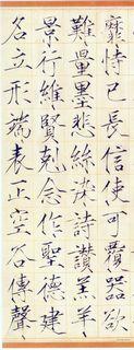 赵佶赵佶《小楷书千字文》06作品欣赏