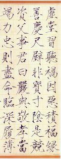 赵佶赵佶《小楷书千字文》07作品欣赏