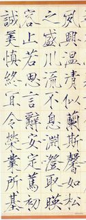 赵佶赵佶《小楷书千字文》08作品欣赏