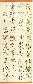 赵佶赵佶《小楷书千字文》09作品欣赏