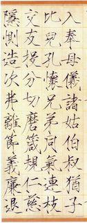 赵佶赵佶《小楷书千字文》10作品欣赏