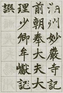 赵孟�\《湖州妙严寺记》01作品欣赏