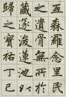 赵孟�\《湖州妙严寺记》09作品欣赏