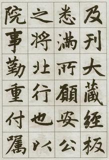 赵孟�\《湖州妙严寺记》13作品欣赏