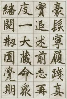 赵孟�\《湖州妙严寺记》15作品欣赏