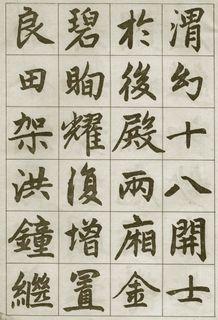 赵孟�\《湖州妙严寺记》18作品欣赏