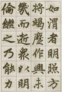 赵孟�\《湖州妙严寺记》19作品欣赏