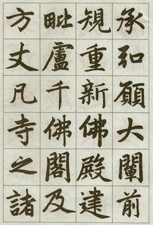 赵孟�\《湖州妙严寺记》20作品欣赏