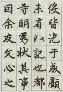 赵孟�\《湖州妙严寺记》21作品欣赏