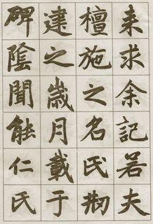 赵孟�\《湖州妙严寺记》22作品欣赏