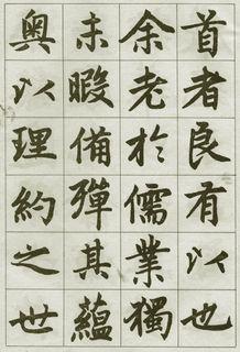 赵孟�\《湖州妙严寺记》24作品欣赏