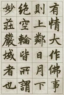 赵孟�\《湖州妙严寺记》27作品欣赏