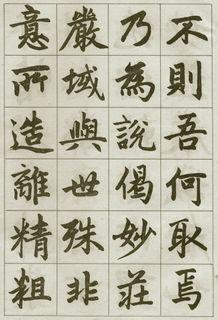 赵孟�\《湖州妙严寺记》28作品欣赏