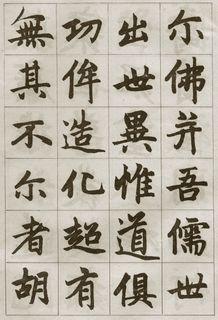 赵孟�\《湖州妙严寺记》32作品欣赏