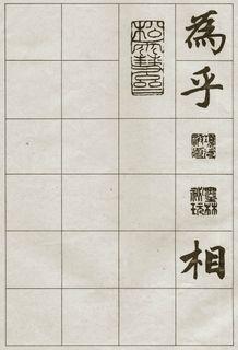 赵孟�\《湖州妙严寺记》33作品欣赏