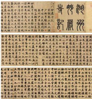 赵孟�\《湖州妙严寺记》34作品欣赏