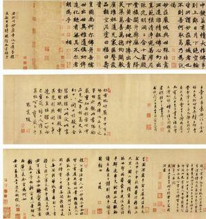 赵孟�\《湖州妙严寺记》35作品欣赏
