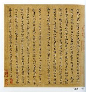 赵孟頫《小楷汲黯传》(楷书)毛笔书画展览三典轩书法