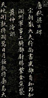 赵孟頫《唐狄梁公碑》01作品欣赏