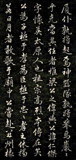 赵孟頫《唐狄梁公碑》02作品欣赏
