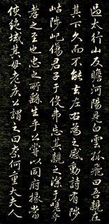 赵孟頫《唐狄梁公碑》03作品欣赏