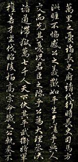 赵孟頫《唐狄梁公碑》04作品欣赏