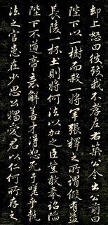 赵孟頫《唐狄梁公碑》05作品欣赏